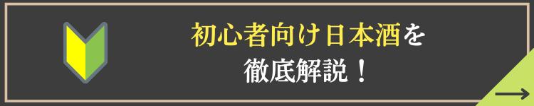 日本酒 おすすめ