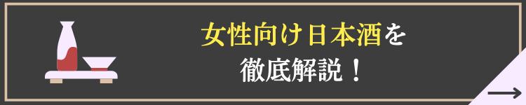 日本酒 女性 おすすめ